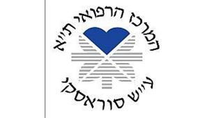 מרכז-רפואי-תל-אביב